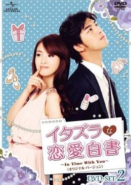 イタズラな恋愛白書DVD2.jpg