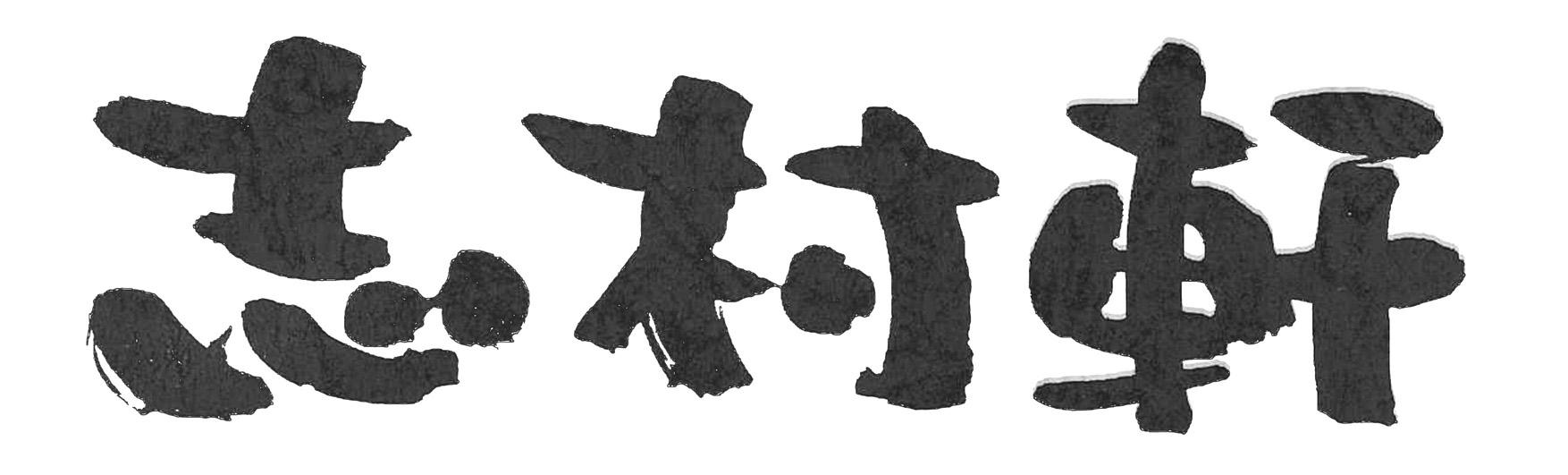 志村軒ロゴ.jpg