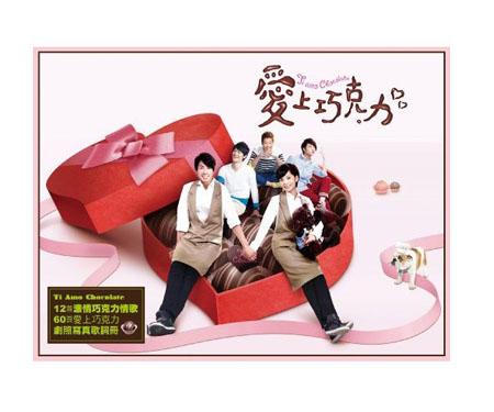 愛上巧克力サントラ.jpg