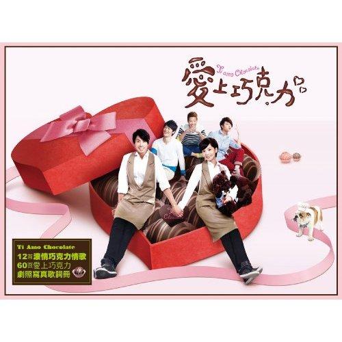 愛上巧克力OST.jpg