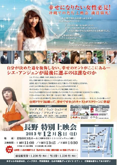 長野上映会チラシ_うら.jpg