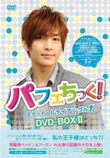 20111221box02_hyoushi初回限定.jpg