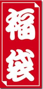 CPOPFukubukuroimages.jpg