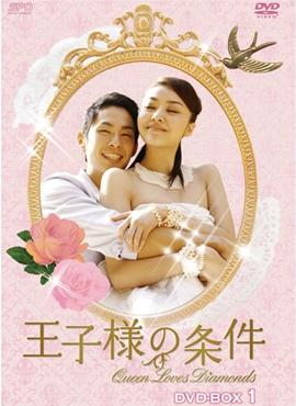 DVD_王子様の条件1.png