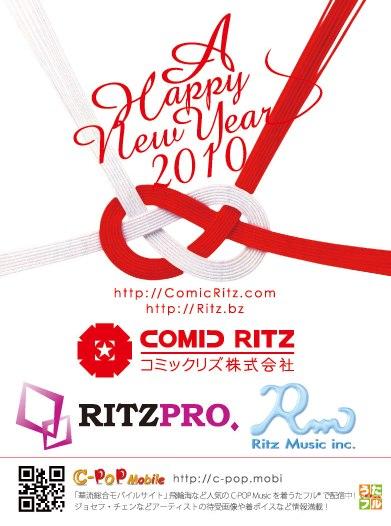 RitzNewYear2010caed.jpg