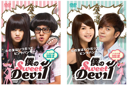 Sweet Devil DVD.jpg