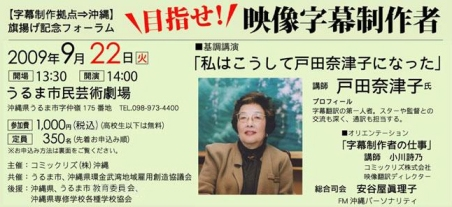 TodaOkinawa.jpg