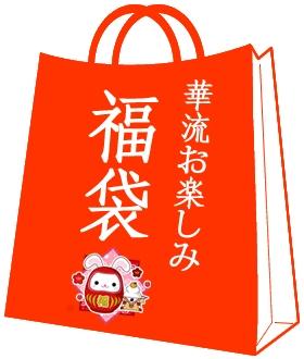fukuro_s.jpg