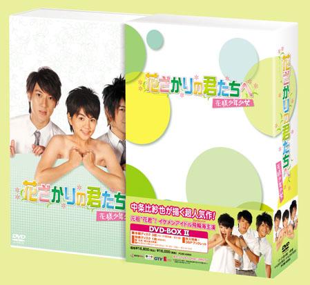 hanakimi_box2_3D_2.jpg