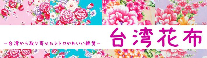 hananuno_bannar.jpg