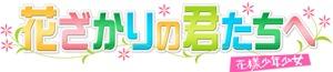 hanazakari_logo%20S.jpg