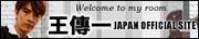 ワン・チュアンイー JAPAN OFFICIAL SITE