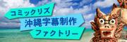 jimaku_banner_1.jpg