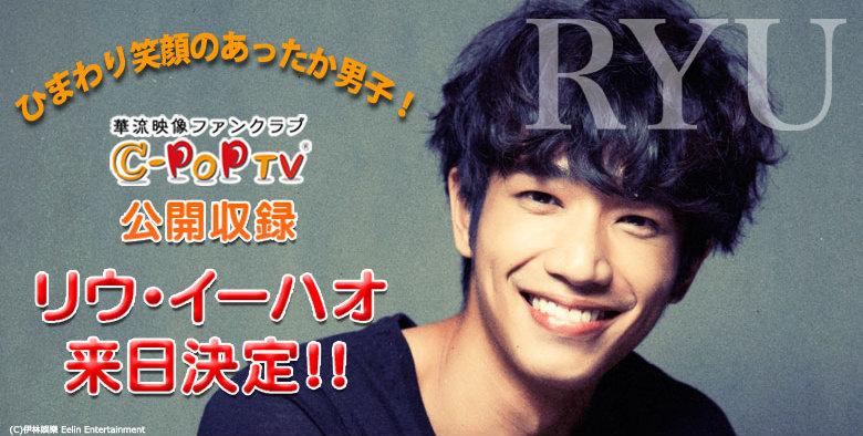 ryu_cpop.jpg