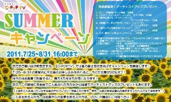 summer_campaign334.jpg