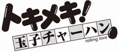 tokimeki_logo.png