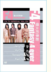 F4TVSpecial Vol.4 「Fantasy 4 ever」